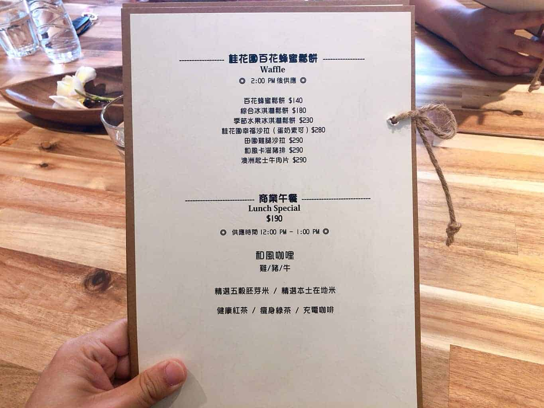 桂之旅-早安日出商業午餐菜單