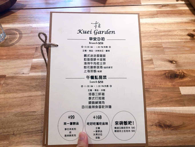 桂之旅-早安日出早午餐菜單