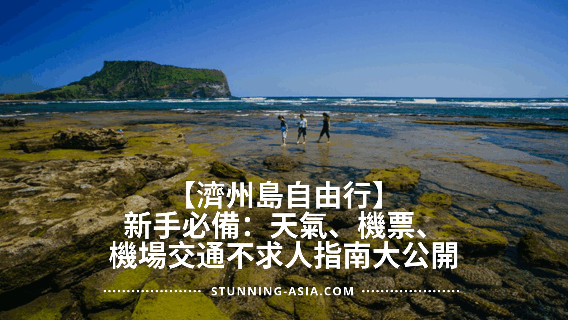 【濟州島自由行】新手必備!濟州島天氣、機票、機場交通不求人指南大公開!