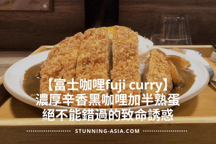 【富士咖哩fuji curry】濃厚辛香黑咖哩拌上半熟蛋的致命誘惑,絕不能錯過的大人系風味!