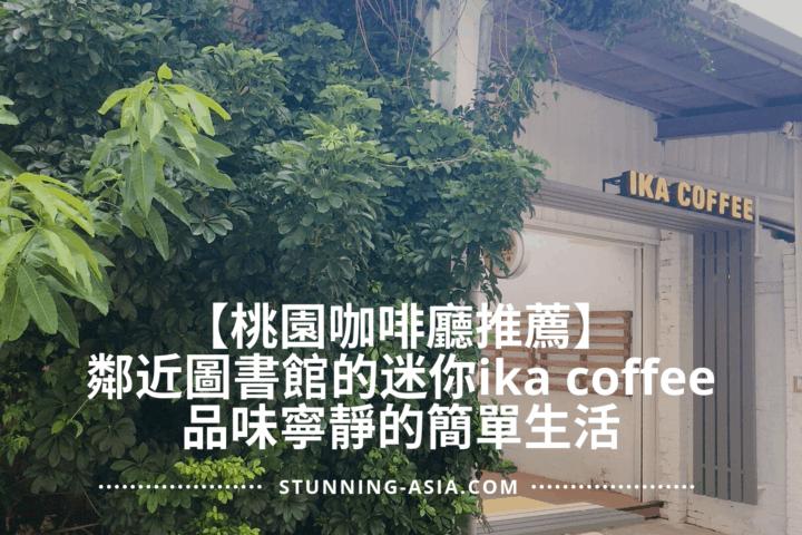 桃園咖啡廳推薦   鄰近圖書館的迷你ika coffee,品味寧靜的簡單生活