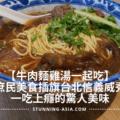 【牛肉麵雞湯一起吃】庶民美食插旗台北市信義威秀!一吃上癮的驚人美味