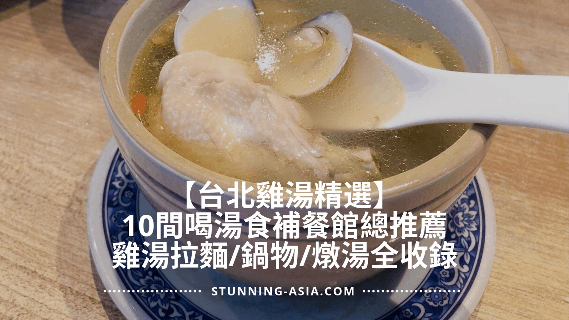 【台北雞湯精選】10間喝湯食補大推薦:雞湯拉麵/鍋物/純燉煲湯全收錄,全面療癒精氣神