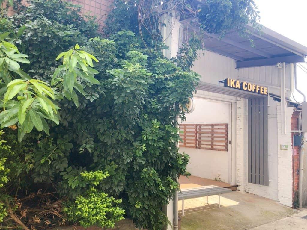 桃園ika coffee 伊卡咖啡廳店外環境