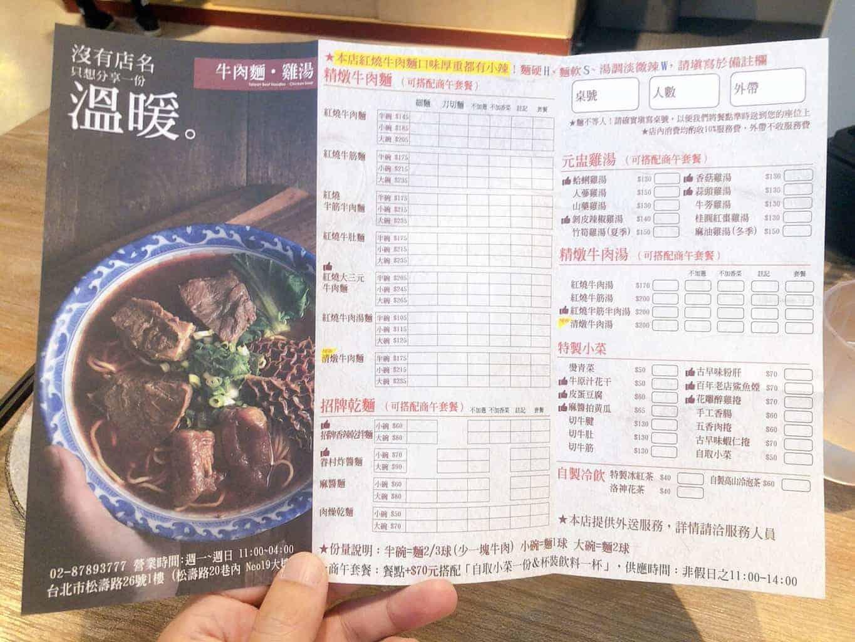 牛肉麵雞湯-信義威秀店 菜單