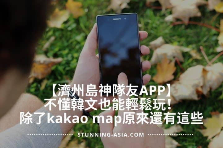 【濟州島神隊友APP】不懂韓文也能輕鬆玩!除了kakao map原來還有...