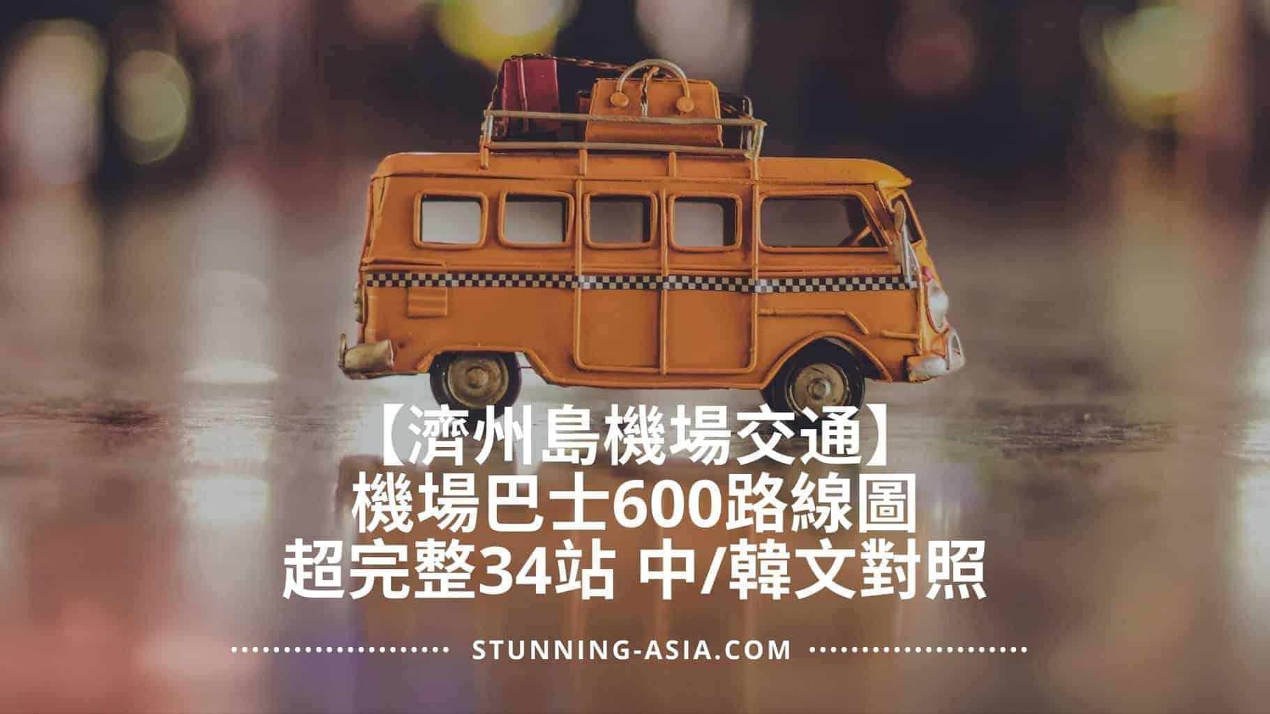 【濟州島機場交通】超完整34站機場巴士600路線圖(中/韓文對照)