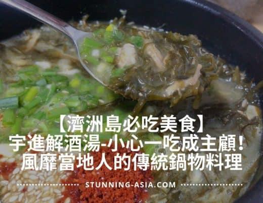 【濟洲島必吃美食】宇進解酒湯-小心一吃成主顧!風靡當地人的傳統鍋物料理
