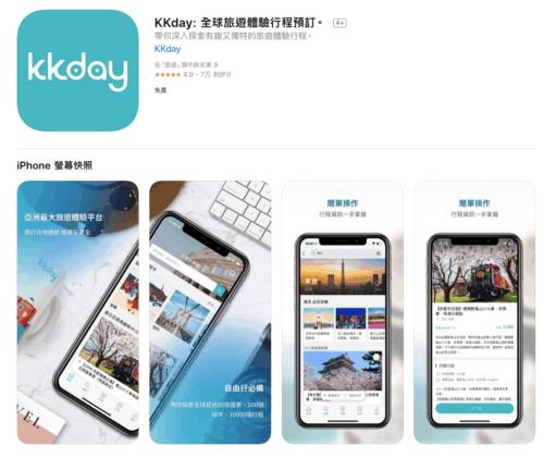 韓國apps 推薦 KKday-韓國旅遊體驗行程推薦APP
