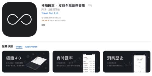 韓國apps 推薦極簡匯率