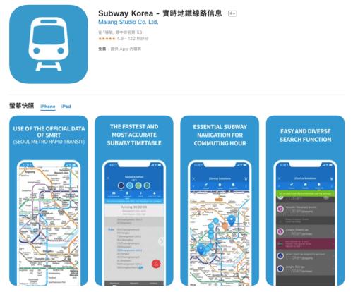 韓國apps Subway Korea- 韓國旅遊地鐵搭乘推薦APP