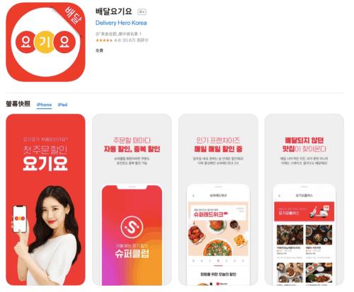 韓國apps yogiyo-韓國旅遊美食外送平台推薦