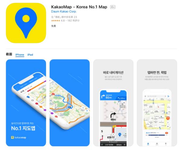 韓國app 濟州島推薦下載APP-Kakao map