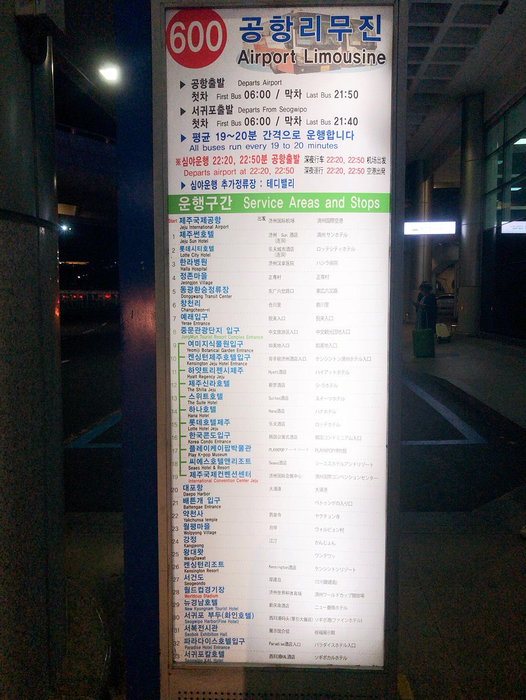 濟州島國際機場,機場巴士600站牌燈箱