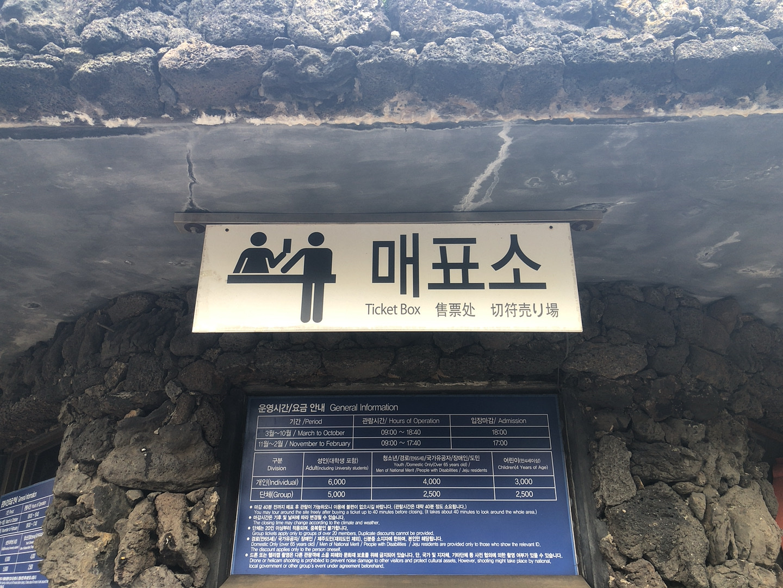 濟州島景點-山君不離票價一覽表
