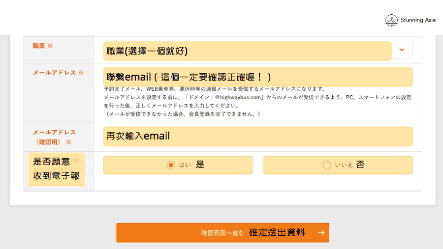 昇龍道巴士註冊簡介流程圖