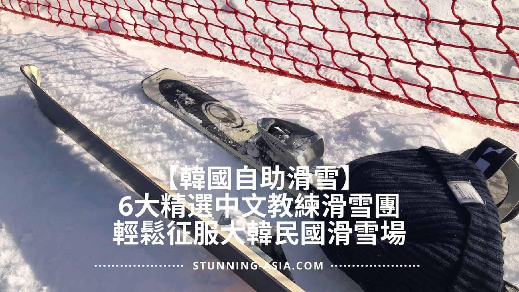 【韓國自助滑雪】講中文OK!6大精選中文教練滑雪團,某滑雪場居然還是韓劇拍攝地!