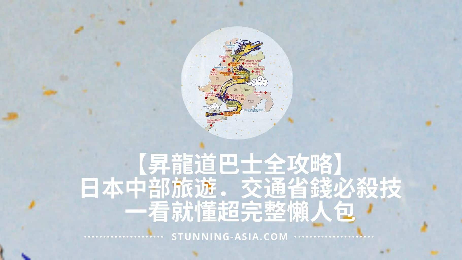 【昇龍道巴士全攻略】日本中部旅遊「交通省錢」必殺技!註冊預約、五日續命、時刻表...一看就懂超完整懶人包