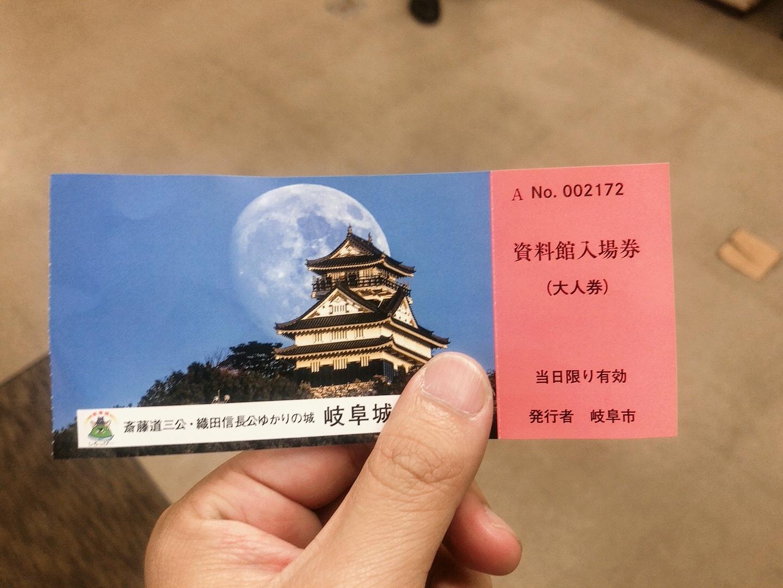 岐阜城 入場門票