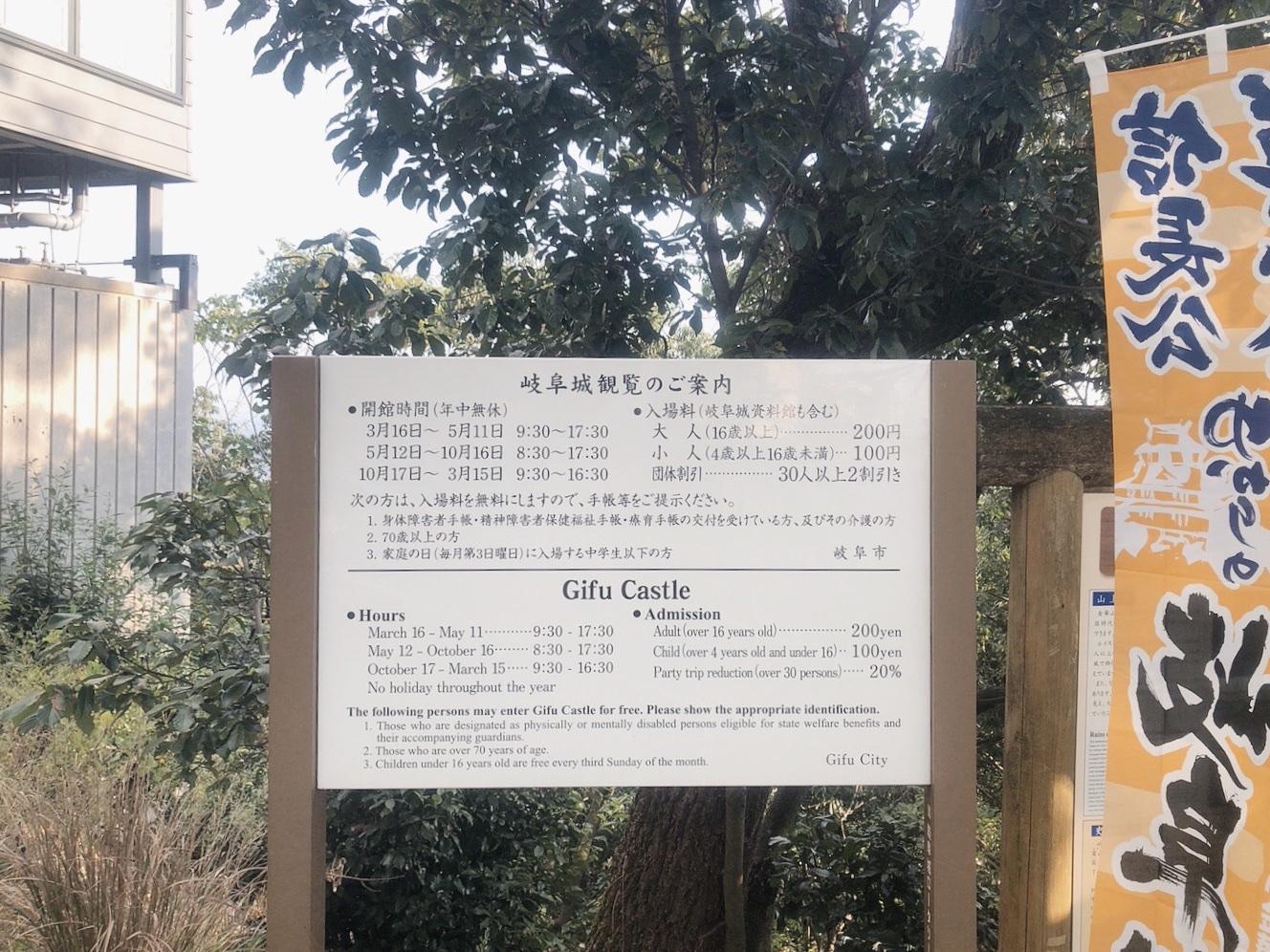 岐阜城 營業時間及票價