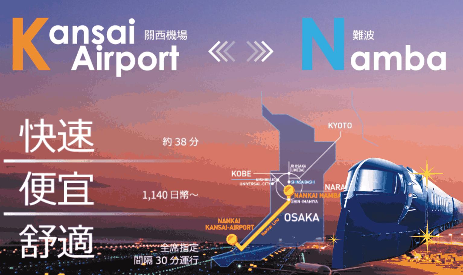 特急rapi:t: 關西機場到京都 關西機場到大阪