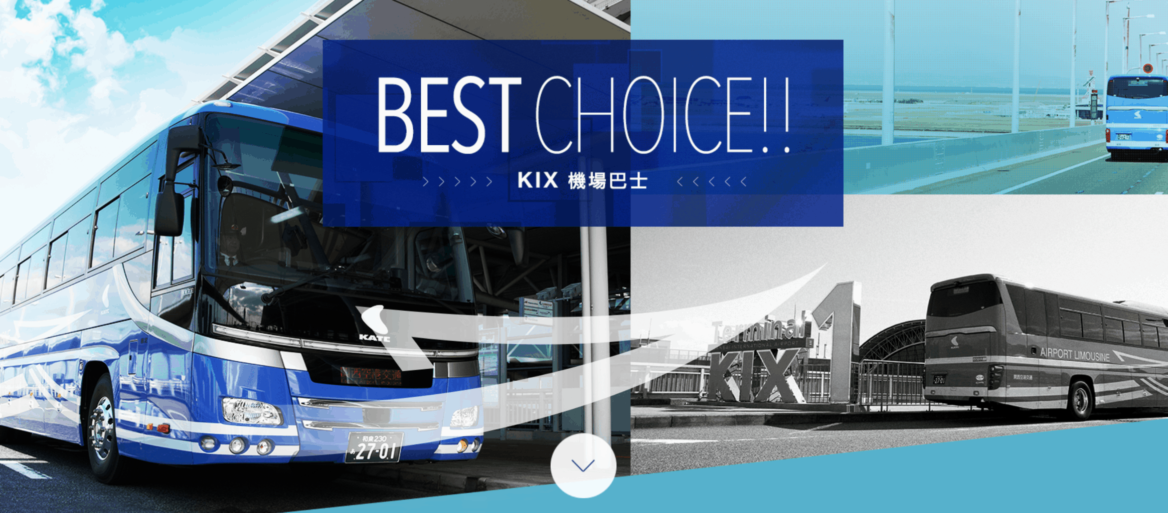 關西機場到京都 、大阪:利木津巴士(KIX機場巴士)