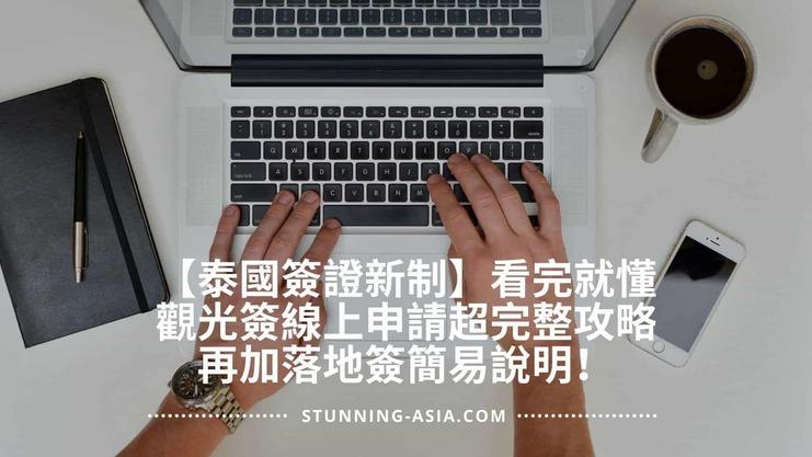 【泰國簽證新制】看完就懂-觀光簽線上申請超完整攻略+落地簽簡易說明