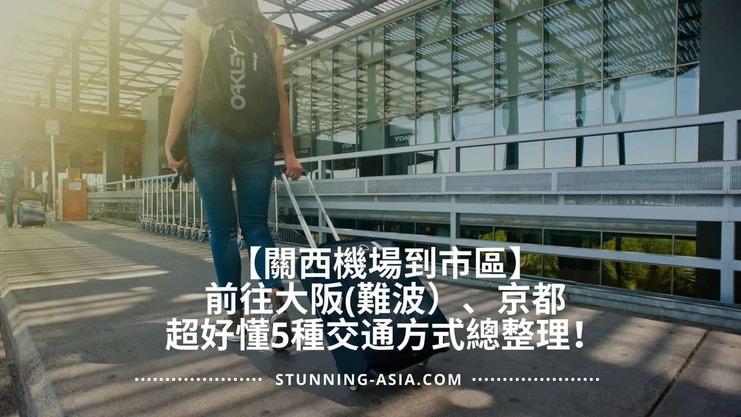 【關西機場到市區】前往大阪(難波)、京都及鄰近車站,超好懂5種交通方式總整理