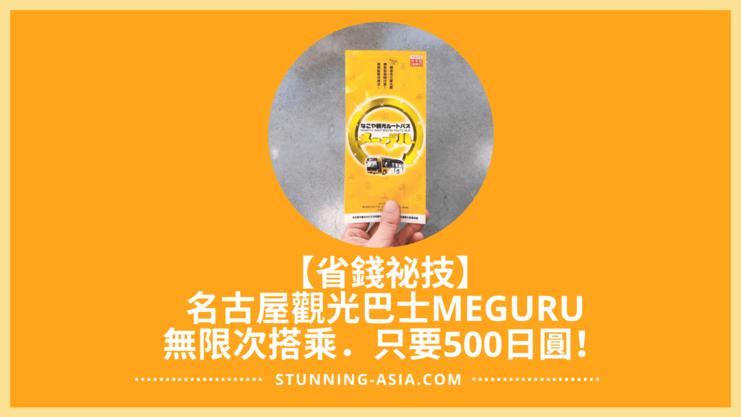 【省錢祕技】名古屋觀光巴士MEGURU,無限次搭乘只要500日圓再享門票優惠!