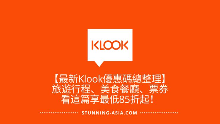 【2020最新Klook優惠碼】旅遊行程、美食餐廳:輸入本文折扣碼享最低85折起!(日本、韓國、台灣、泰國、東南亞出遊)
