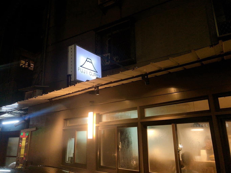 ▲ 富士咖哩 fuji curry小小的招牌依靠在屋頂上,從遠處就可以看見簡單奪目的富士山線圖。