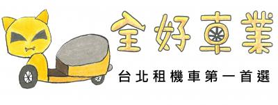全好車業 台北 租機車