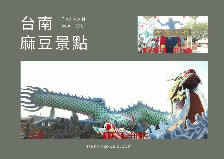 台南 麻豆景點 推薦