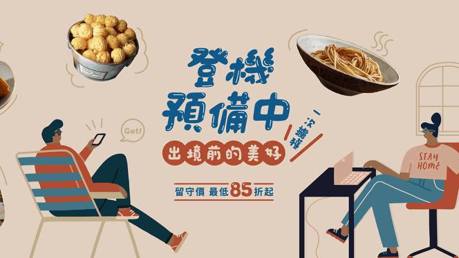登記預備中:台灣、日本伴手禮 國內旅遊 含運直送